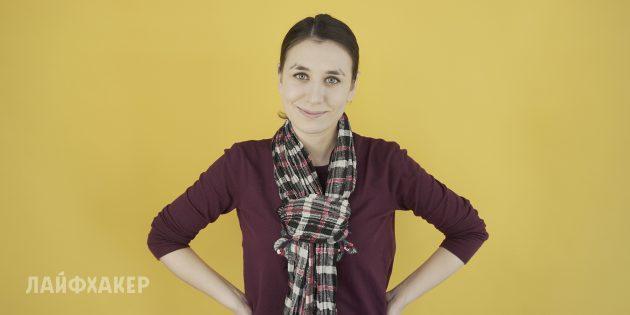 Как завязать шарф: Простой узел