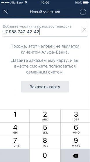 семейный счёт: заказ карты через приложение
