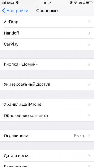 как увеличить время работы iPhone: обновление контента