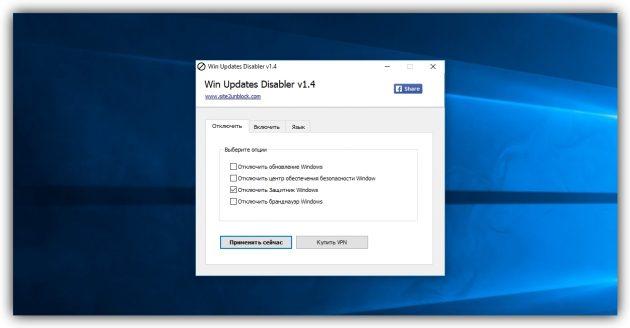 Как отключить «Защитник Windows» в Win Updates Disabler