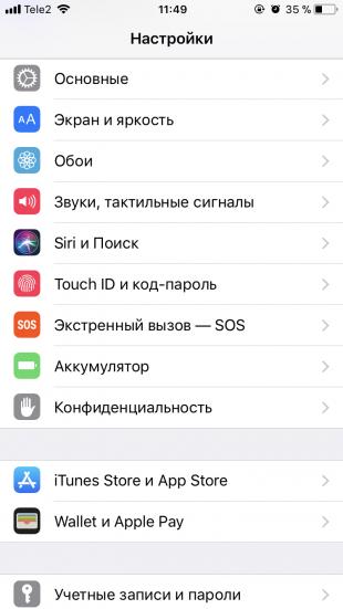 как увеличить время работы iPhone: аккумулятор