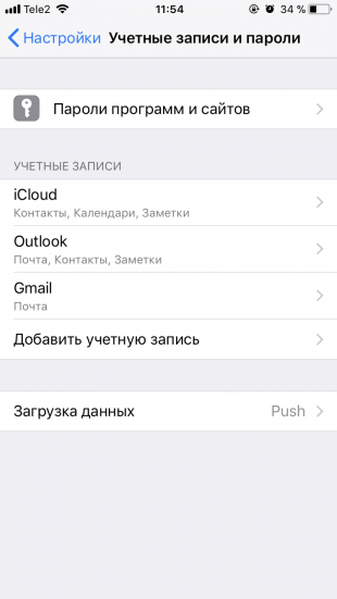 как увеличить время работы iPhone: учётные записи и пароли