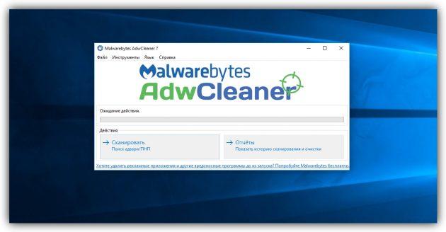 Как удалить рекламу на компьютере: AdwCleaner