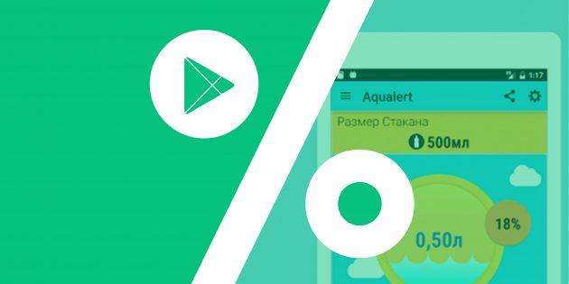 Бесплатные приложения и скидки в Google Play 8 февраля