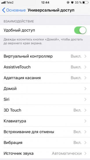 как увеличить время работы iPhone: вибрация