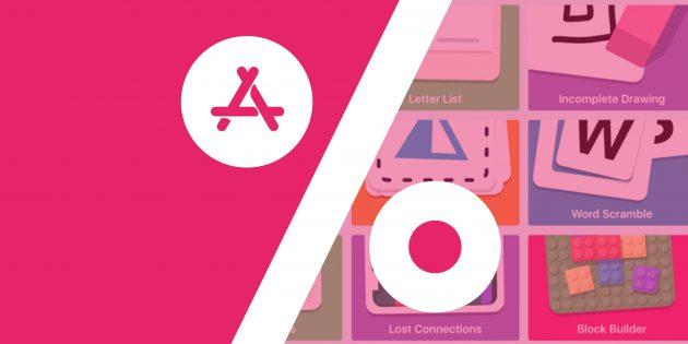Бесплатные приложения и скидки App Store 6 февраля