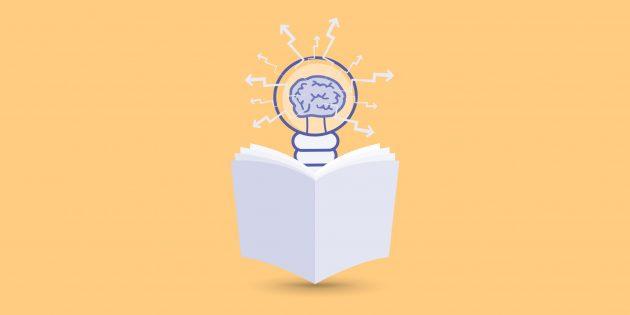 Как лучше запоминать и применять в жизни прочитанное