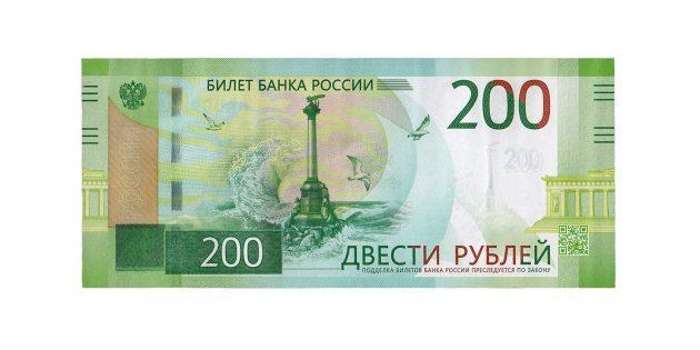 фальшивые деньги: 200 рублей
