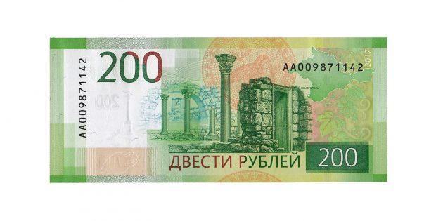 фальшивые деньги: оборотная сторона 200 рублей