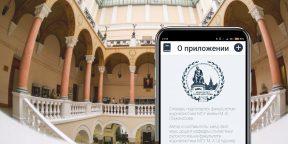 Журфак МГУ выпустил мобильный орфоэпический словарь