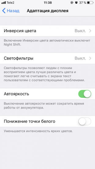 как увеличить время работы iPhone: адаптация дисплея