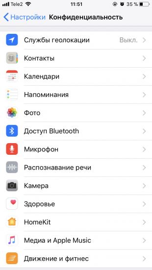 как увеличить время работы iPhone: конфиденциальность