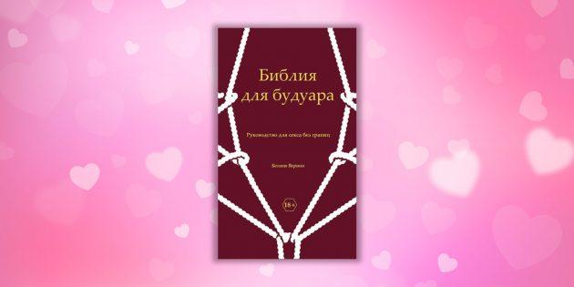 «Библия для будуара. Руководство для секса без границ», Бетани Вернон
