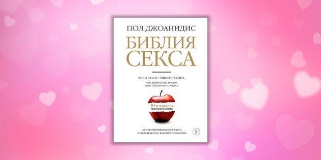«Библия секса. Обновлённое издание», Пол Джоанидис