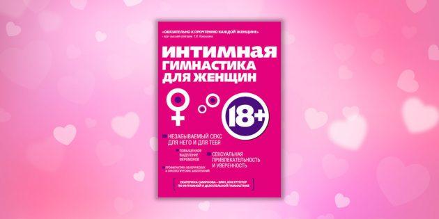 «Интимная гимнастика для женщин», Екатерина Смирнова