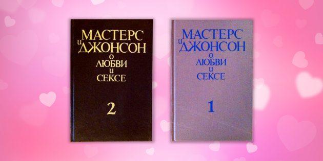 книги о сексуальном поведение молодежи
