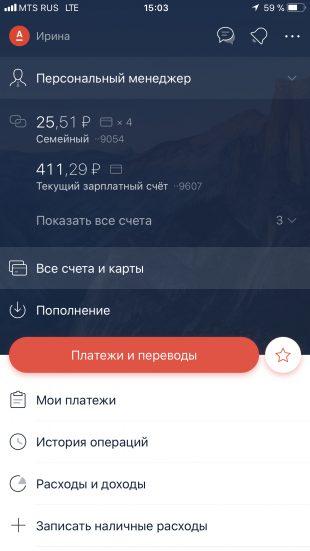 семейный счёт: мобильное приложение