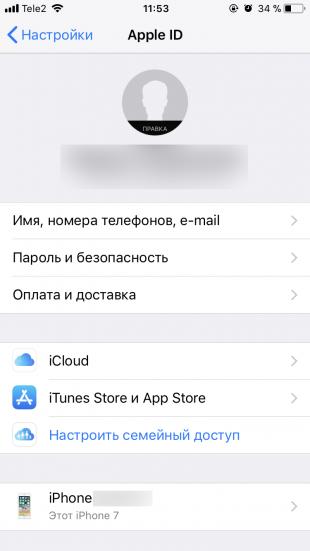 как увеличить время работы iPhone: Apple ID