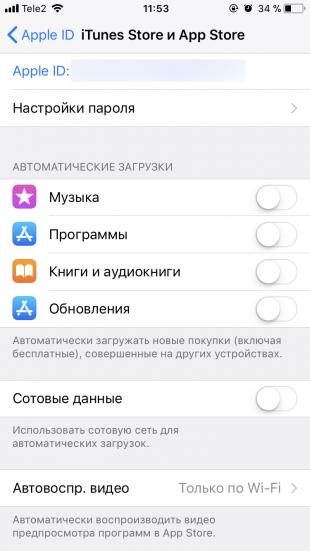 как увеличить время работы iPhone: iTunes Store и App Store