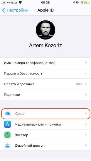Как сбросить iPhone до заводских настроек: создание резервной копии в iCloud
