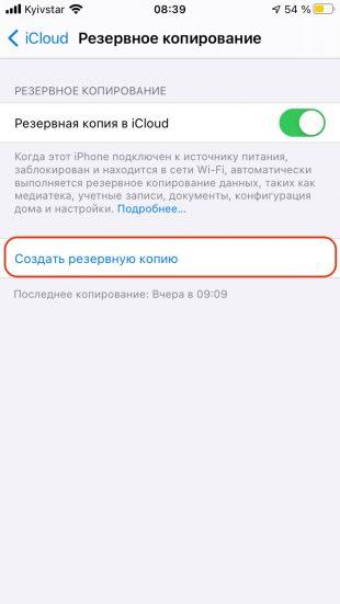 Как создать резервную копию в iCloud, чтобы сбросить iPhone до заводских настроек