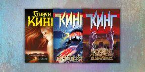 10 книг Стивена Кинга, которые стоит прочитать каждому