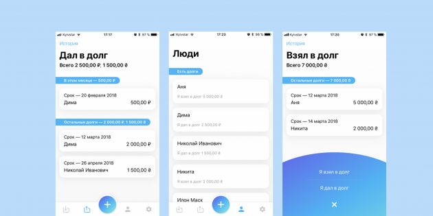 «Контроль долгов» для iOS — удобный учёт всех ваших должников и займов (розыгрыш завершен)