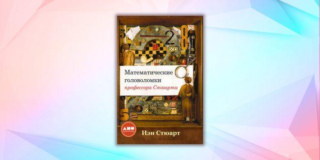 «Математические головоломки профессора Стюарта», Иэн Стюарт