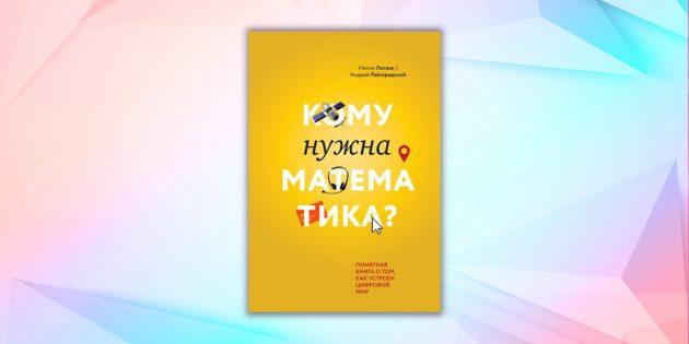 «Кому нужна математика?», Нелли Литвак и Андрей Райгородский