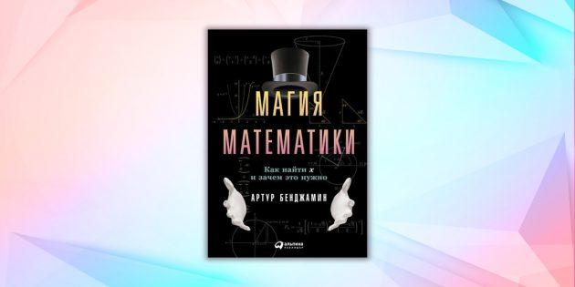 «Магия математики», Артур Бенджамин