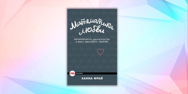 «Математика любви», Ханна Фрай