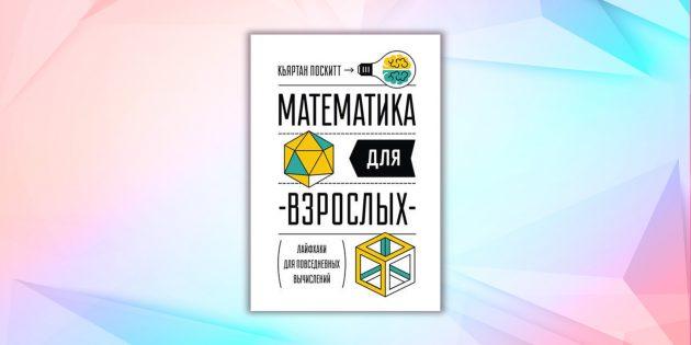 «Математика для взрослых», Кьяртан Поскитт