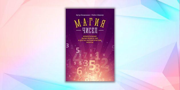 «Магия чисел», Артур Бенджамин и Майкл Шермер
