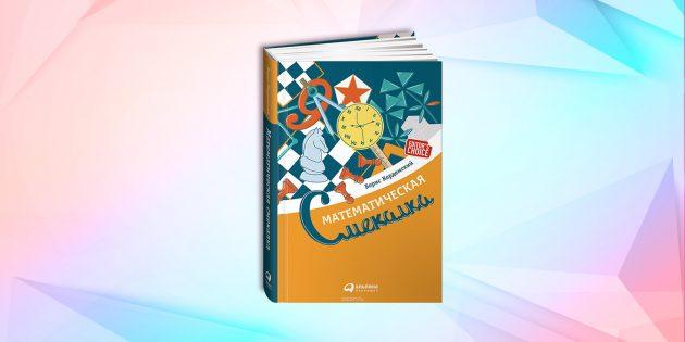 «Математическая смекалка», Борис Кордемский