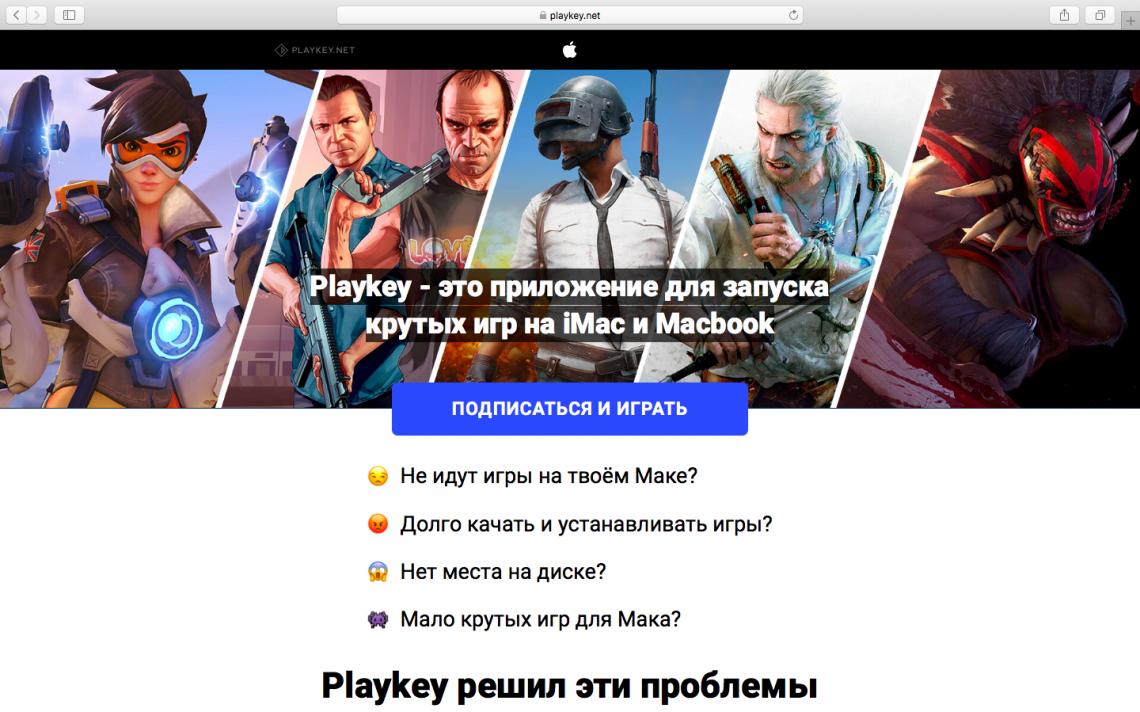 Как играть в крутые игры на Mac