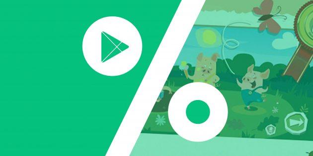 Бесплатные приложения и скидки в Google Play 13 февраля