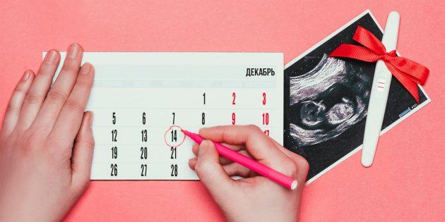 Планирование беременности: чек-лист