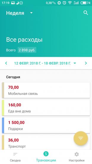 Moneon для Android: все расходы