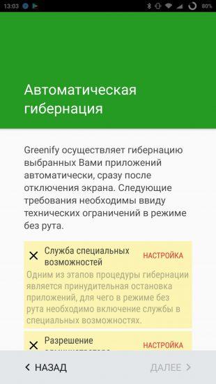 расход батареи: Greenify