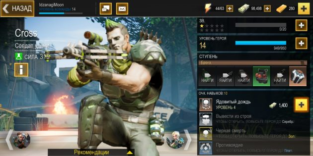 Hero Hunters: персонажи