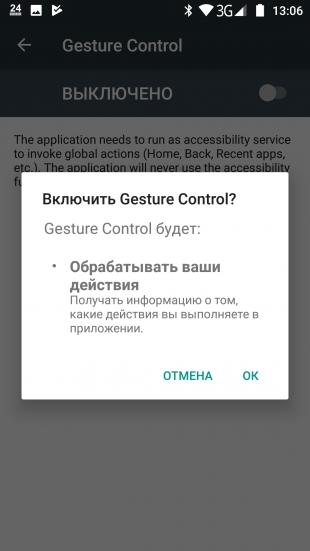 Gesture Control: разрешения