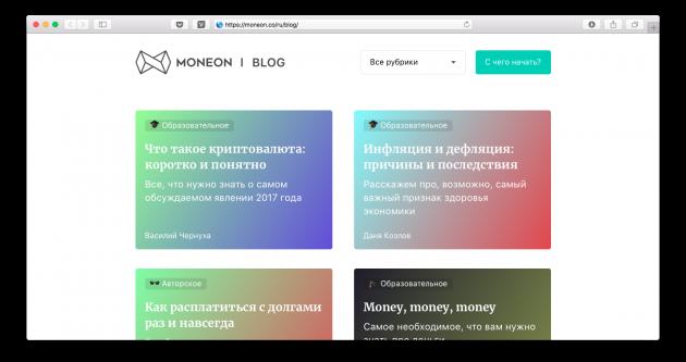 Блог Moneon