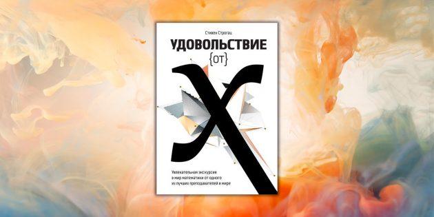 Книги для подростков. «УдовольствиеотХ», Стивен Строгац