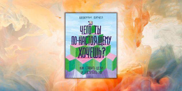 Книги для подростков. «Чего ты по-настоящему хочешь?», Беверли Бэтчел