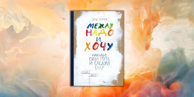 Книги для подростков. «Между надо и хочу», Эль Луна