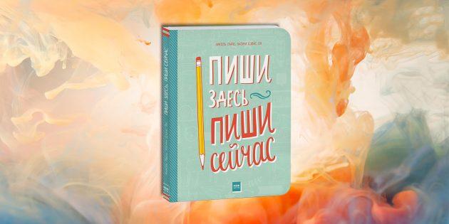 Книги для подростков. «Пиши здесь, пиши сейчас», Наоми Дэвис Ли
