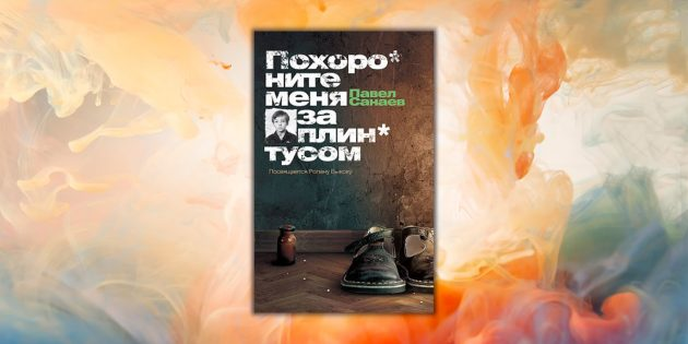 Книги для подростков. «Похороните меня за плинтусом», Павел Санаев