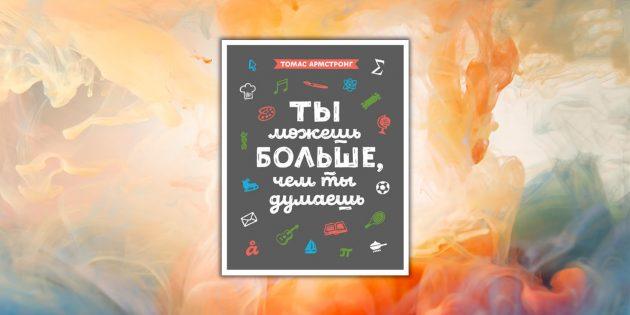 Книги для подростков. «Ты можешь больше, чем ты думаешь», Томас Армстронг