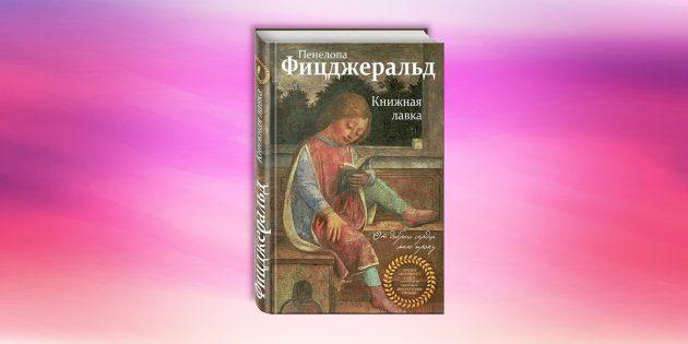 «Книжная лавка», Пенелопа Фицджеральд
