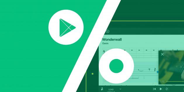 Бесплатные приложения и скидки в Google Play 16 февраля